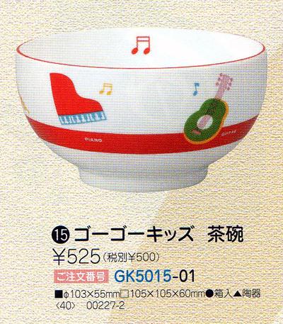 gk5015_01.jpg