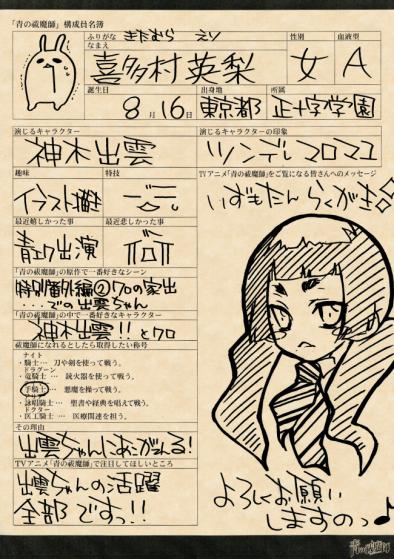 meibo_kitamura.jpg