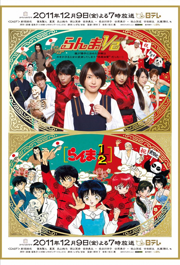 news_large_ranma-poster.jpg
