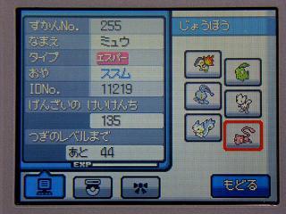 ポケモン金銀063ミュウID★