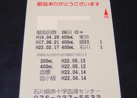 2010-02-19石川で献血