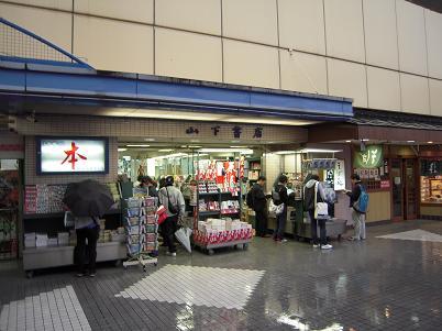 山下書店・東京ドーム支店。競馬&野球&プロレス関連の品揃えは郡を抜いている