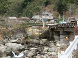 河内の大石看板