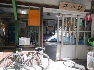 終点井川駅