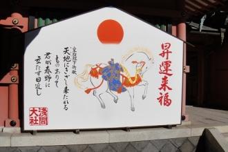 浅間大社の絵馬