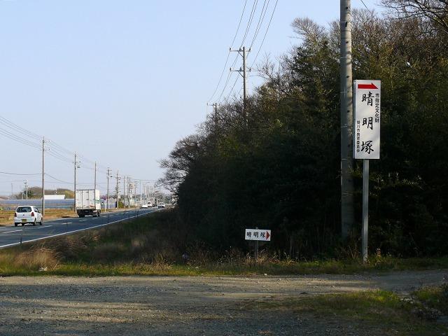 001_晴明塚入口看板