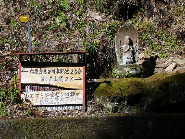 005_地蔵観音&栗ガ岳2キロ看板