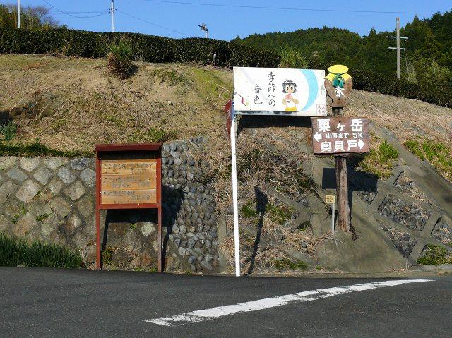 002_栗ガ岳5キロ看板