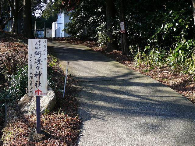 011_阿波々神社看板