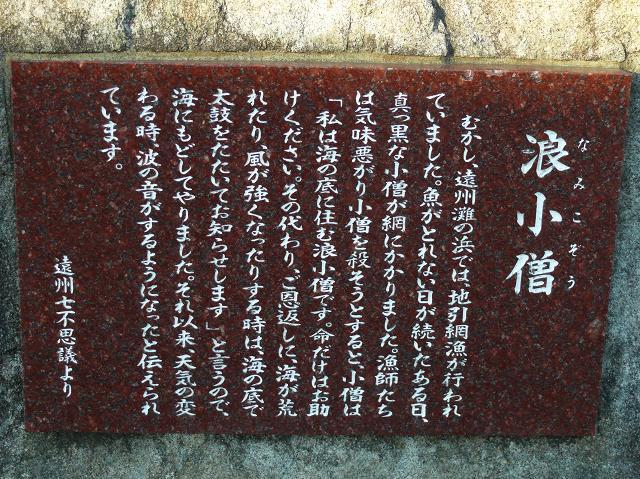 011_遠州灘・波小僧説明板