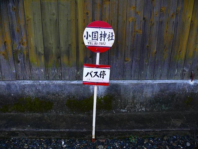 22_遠江一宮