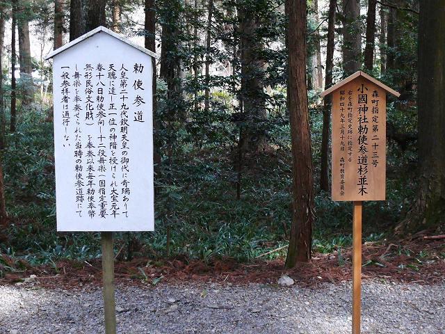 13_小国神社