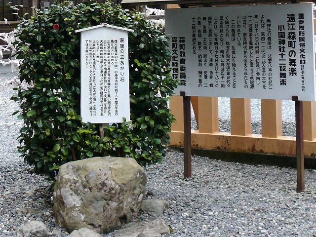 22_小国神社・家康公立ち上がり石