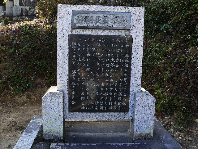 06_積雲院・源朝長墓
