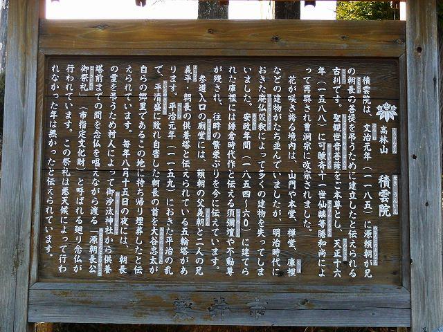 02_積雲院
