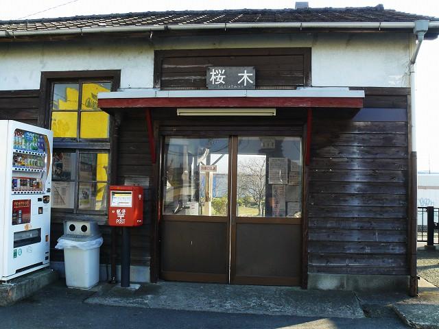 02_桜木駅