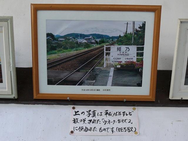 10_原谷駅