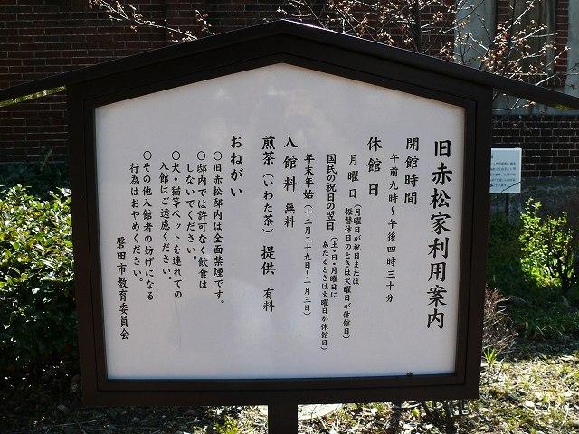 03_旧赤松家記念館