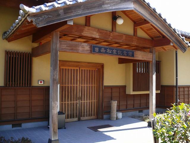 18_旧赤松家記念館