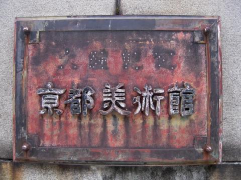 京都市美術館のプレートがなぜ「京都美術館」?
