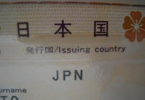 本当に見えない文字がパスポートに仕込まれている!