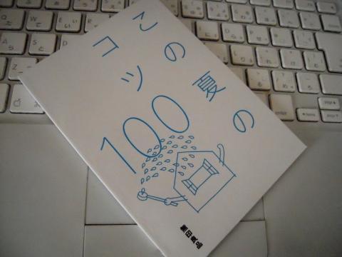 ちょっと気の利いた無印良品の「この夏のコツ100」
