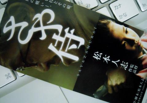 またもいわゆる映画ではない映画を松本人志は作った