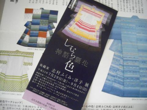 豊穣な織りに感動。志村ふくみさんの作品展