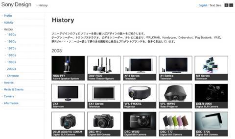 ソニー製品の歴史がわかる丁寧な年表