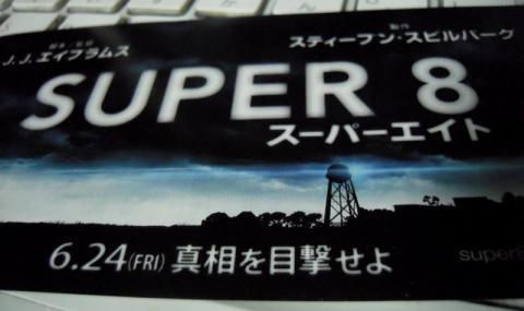 「SUPER 8」はまさか「クローバーフィールド」とつながっている?