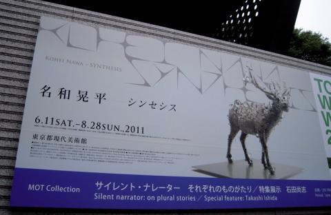 「名和晃平ーシンセシス」は驚きの連続