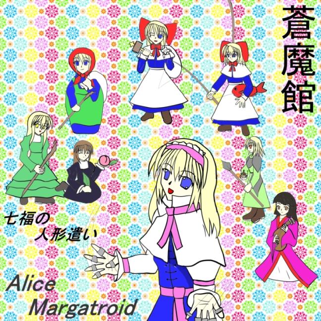 七福の人形遣い アリス・マーガトロイド
