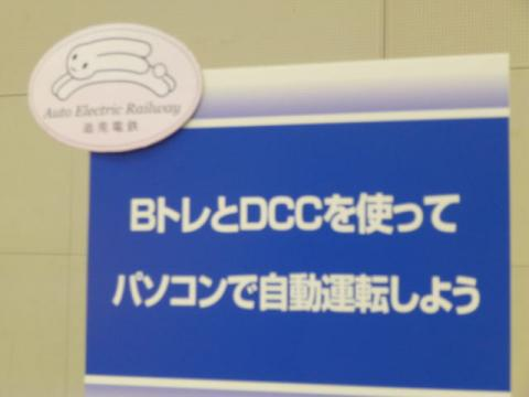 Bトレ専用レイアウト製作記(430)