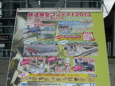 鉄道模型コンテスト2013(02)