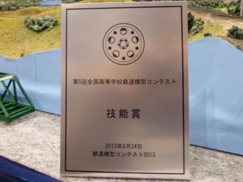 鉄道模型コンテスト2013(12)