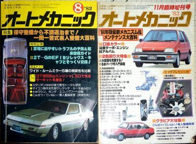 オートメカニック1982年.jpg