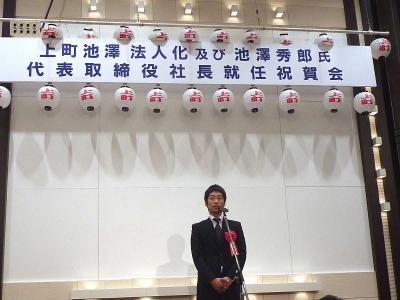 社長の謝辞.jpg