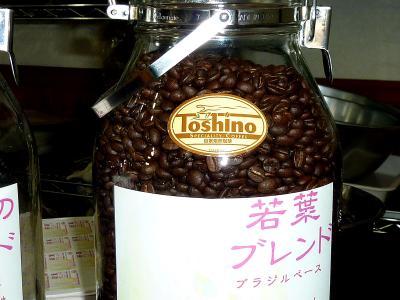 トシノコーヒーの豆さん.jpg