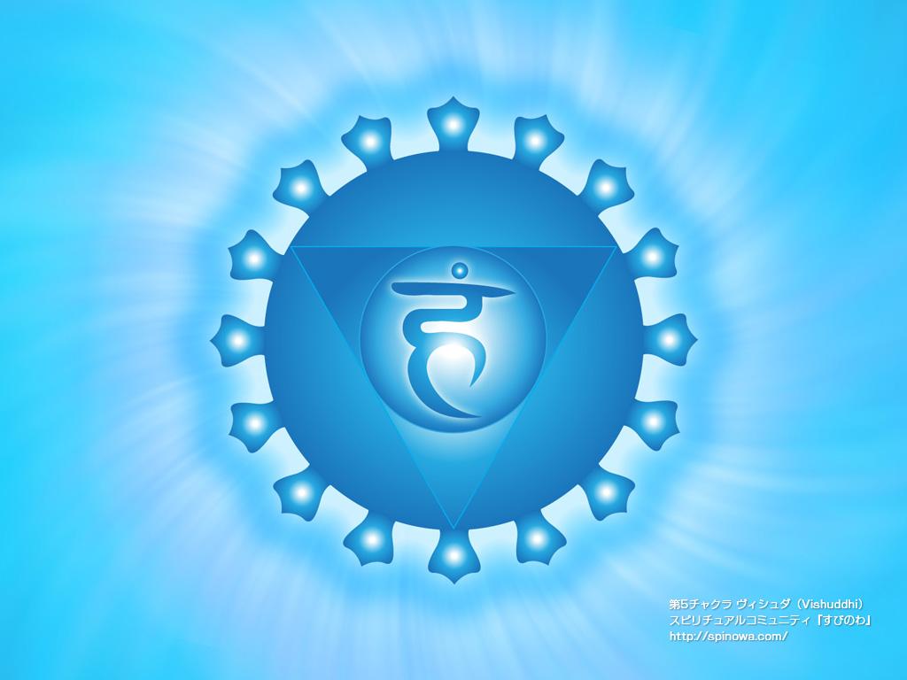 第5チャクラ ヴィシュダ(Vishuddhi)