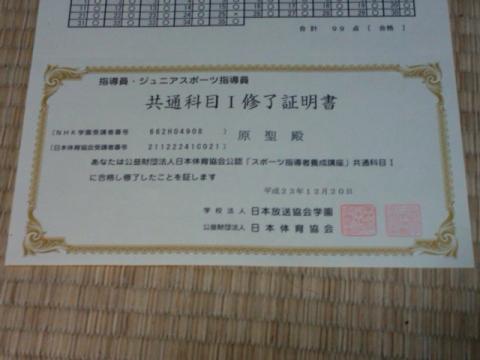 謖・ー手?・ウ・?シ_convert_20120128225842