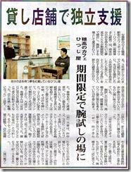 hitsujiya_2010_01_06