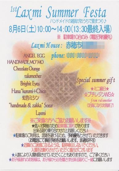 Laxmi Summer Festa