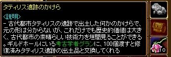 ギルドダンジョン3
