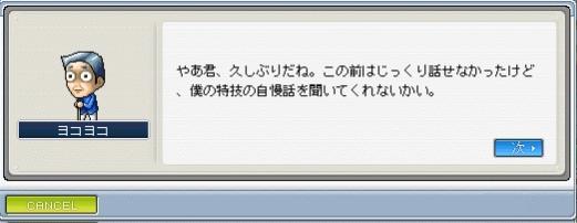 隆盛クエスト02