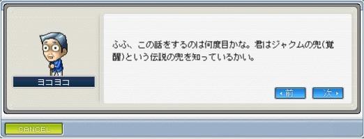 隆盛クエスト03