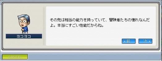 隆盛クエスト04