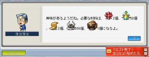 隆盛クエスト09