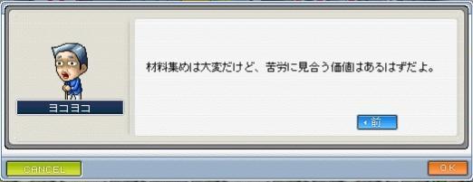 隆盛クエスト10