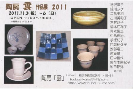 LUONTO雲陶芸展①