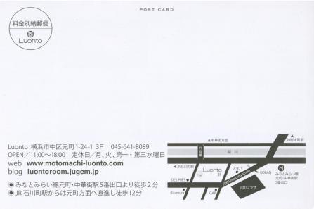 LUONTO雲陶芸展②